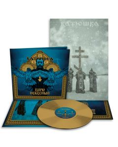 Heavenly King / Carju Niebiesnyj - GOLDENES Vinyl